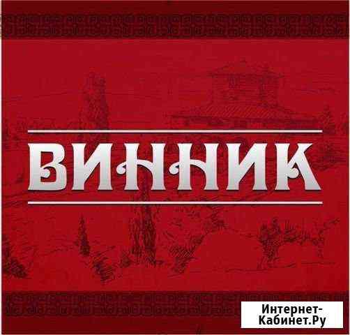 Продавец в м-н Винник Брянск