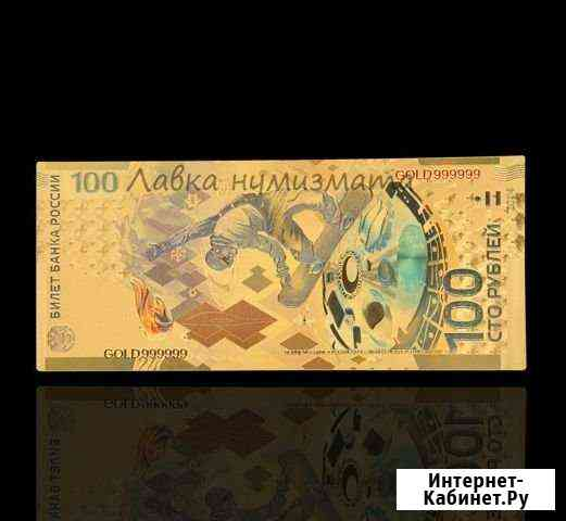 Золотая банкнота 100 pублей Сочи 2014 Братск