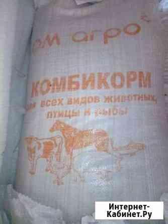 Комбикорм Ноябрьск