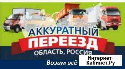 Аккуратный переезд Грузчики,переезды грузоперевозк Красноярск
