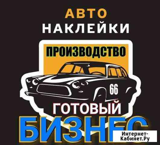 Готовый Бизнес, На Авто Наклейках Краснодар