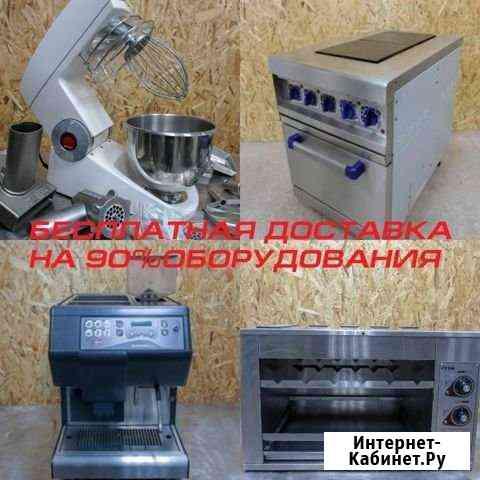 Б/у техника для ресторана и кафе Брянск