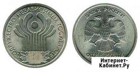 Монета 1 рубль Братск