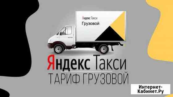 Водитель Грузовое Яндекс Такси Пермь