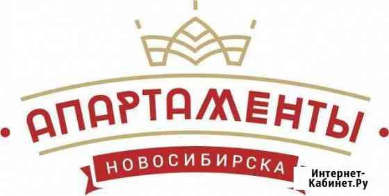 Администратор в квартирное бюро с функцией уборки Новосибирск