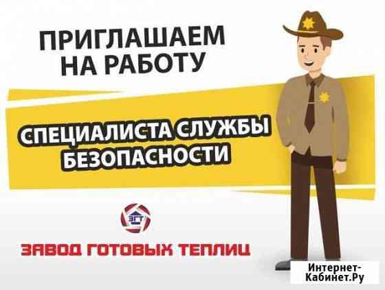 Специалист службы безопасности Вологда