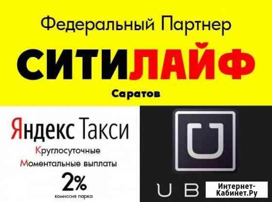 Водитель Яндекс такси. Подключение. Выплаты 24 / 7 Саратов