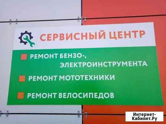 Ремонт бензоинструмента Брянск