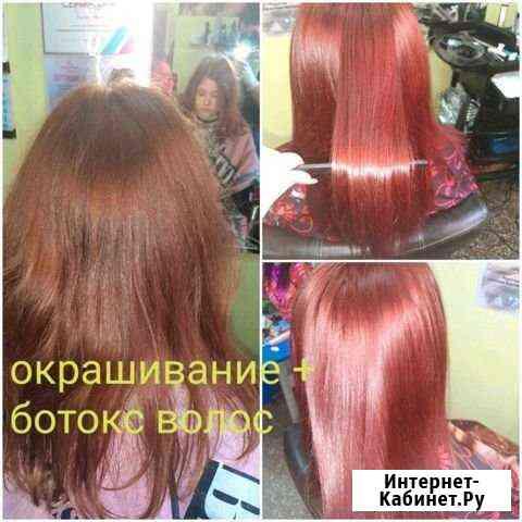 Парикмахерские услуги Кемерово