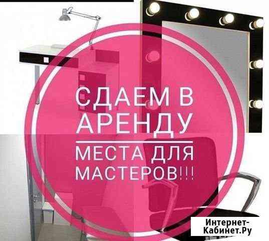 Сдам место парикмахеру/мастеру маникюра-педикюра Салехард