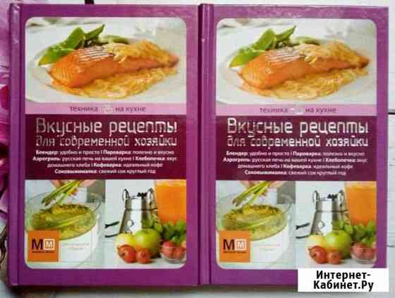 Книга Вкусные рецепты для мультиварки, пароварки Королев