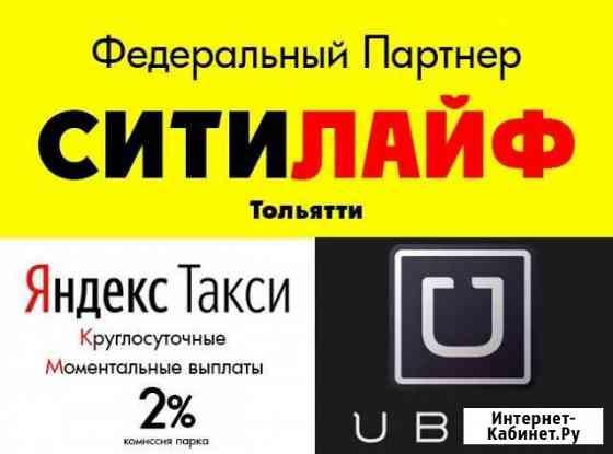 Водитель Яндекс такси. Подключение. Выплаты 24 / 7 Тольятти