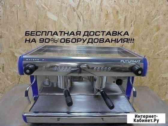 Кофемашина б/у, кофемолка в общепит,ресторан Омск