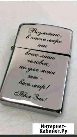 Гравировка(надписи,поздравления,рисунки) Брянск