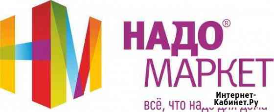 Продавец-грузчик Ноябрьск