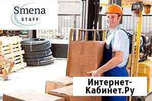 Вахта в Москве Грузчик на производство пит.+прожив Оренбург