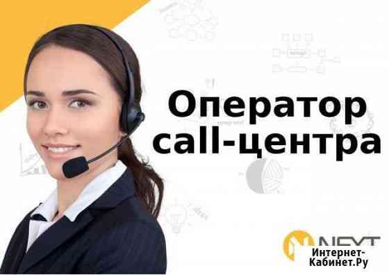 Оператор call-центра (лучшие графики) Рязань