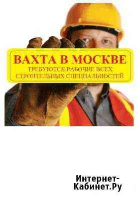 Разнорабочие Выезд 11.11.19 Архангельск