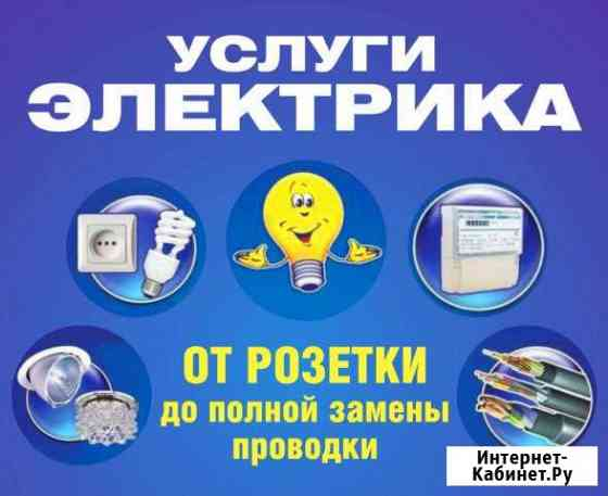 Электрик. Электромонтажные работы Брянск