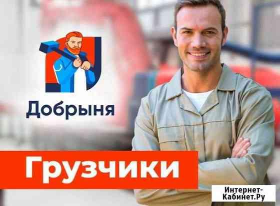 Грузчик, Разнорабочий Новокузнецк