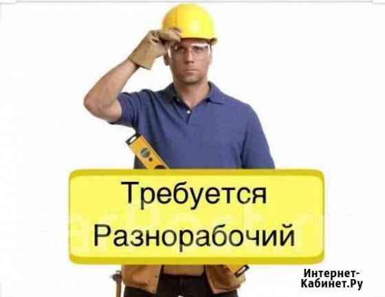 Разнорабочие Архангельск