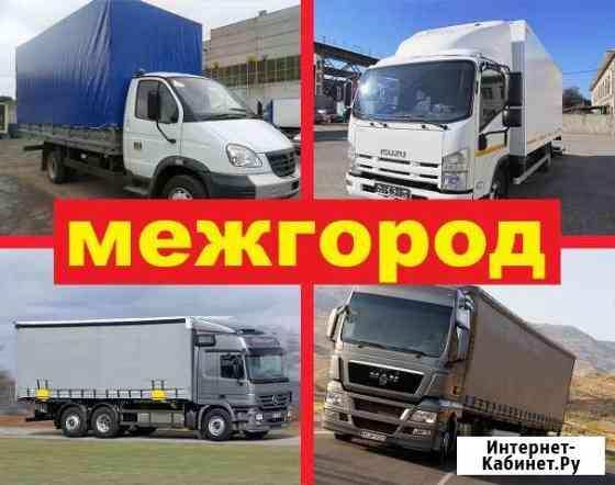 Грузоперевозки Брянск