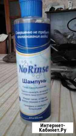 Шампунь без воды для лежачих больных /США Санкт-Петербург