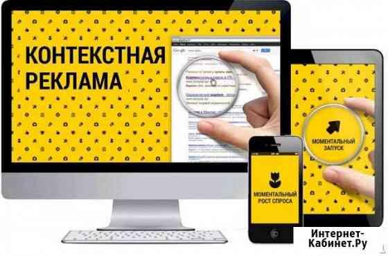 Настройка Рекламы в Яндекс, Google Йошкар-Ола