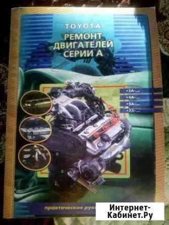 Книга по ремонту двигателей toyota Нерюнгри