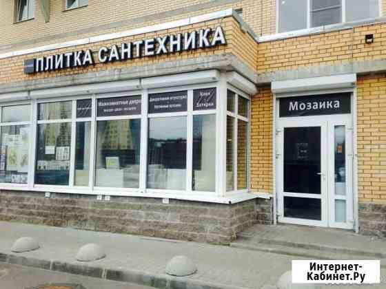 Розничный магазин салон Плитки и Сантехники Санкт-Петербург