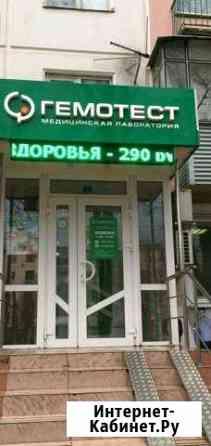 Медицинская клиника Краснодар