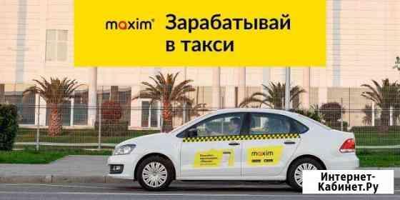 Водитель такси (г. Канаш) Канаш