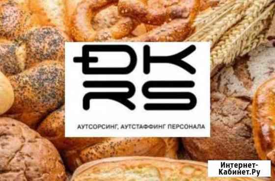 Рабочие на хлебокомбинат/Вахта в Москве Киров