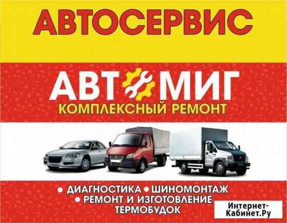 Автослесарь Тамбов