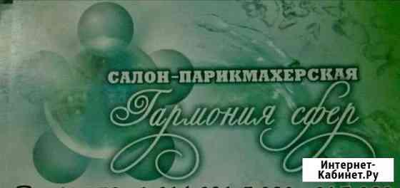 Парикмахер-универсал Иркутск