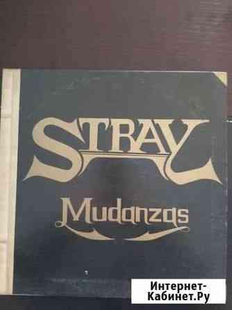 Stray-mudanzas,1ST,UK,73г Владивосток