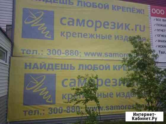 Магазин крепежа саморезик.ru Ноябрьск