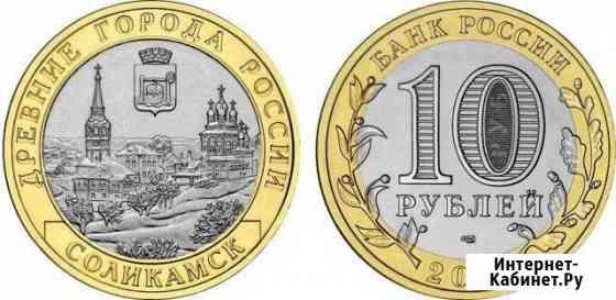 Юбилейные 10 руб Соликамск,Белозерск,Нерехта Майский