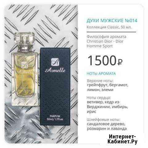 Духи Армэль номер 014 (50 мл) Челябинск