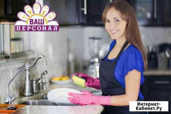 Работник кухонный Новосибирск