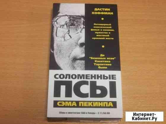 Видеокассеты с записью Челябинск