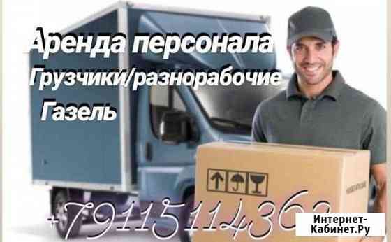 Грузчики, разнорабочие,молодые, крепкие +газель Вологда
