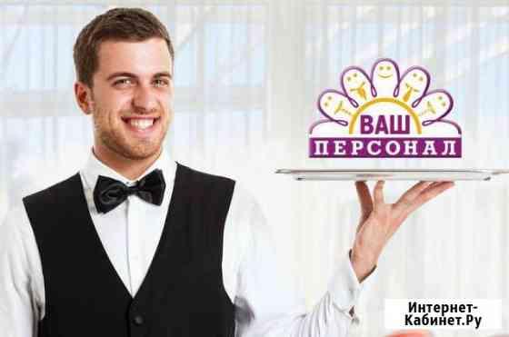 Официант в ресторан Новосибирск