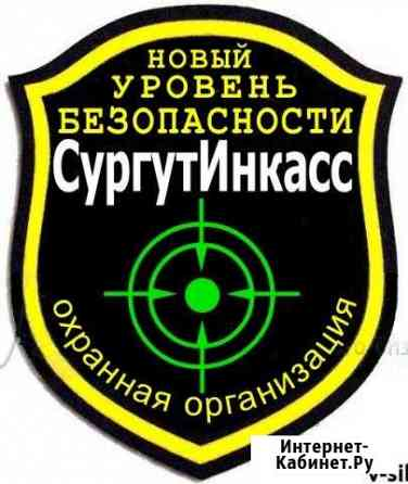 Охранники Сургут