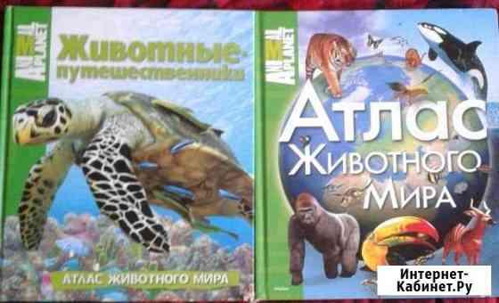 Атлас животного мира Дзержинск