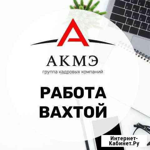 Кладовщик с обучением Великий Новгород
