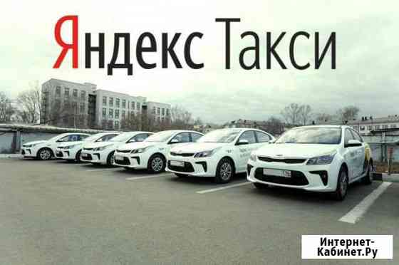Водитель в Яндекс Такси: Аренда, Зарплата, Своё Ав Ростов-на-Дону