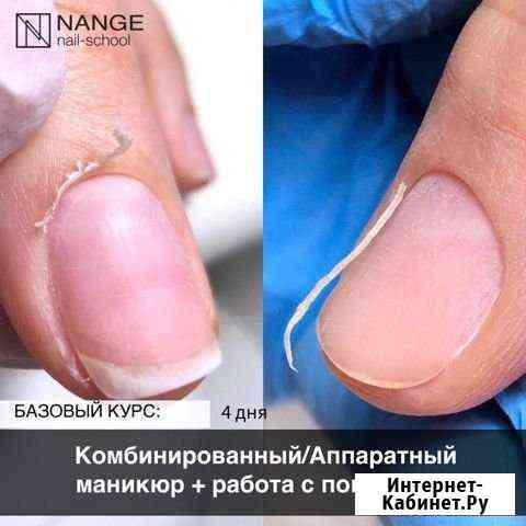 Курсы маникюра nange nail-school Красноярск