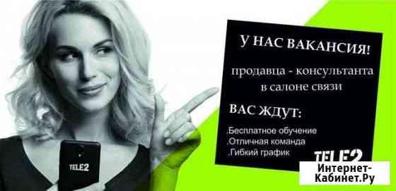 Продавец-консультант в Теле2 Пермь