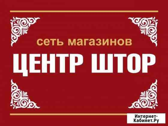 Продавец штор Белгород